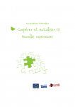 Guide (2) : Associations culturelles, coopérer & mutualiser